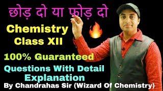 ClassXIIBoardExam|ChemistryGuarateedQuestions|ImportantQuestionsChemistryBoardExam
