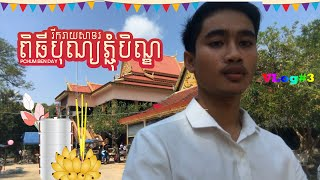 preview picture of video 'My Pchum Ben and Trip to Kompot & Kep'