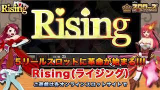 【オンラインスロット機種紹介】『Rising(ライジング)』 5リールスロット