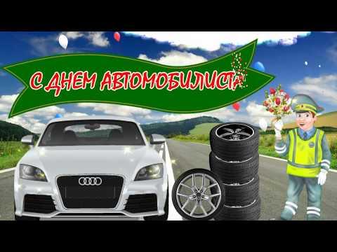 Ну очень красивое поздравление с Днем Автомобилиста!