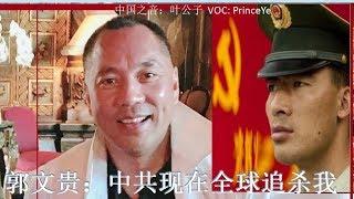 郭文贵:中共现在全球追杀我!未来的援郭战车爆料革命,要有更稳妥长久的计划!(完整版)