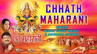 Chhath Maharani Chhath Pooja Geet By Manoj Tiwari Mridul, Anuradha Paudwal Fill Audio Songs Juke Box - Download this Video in MP3, M4A, WEBM, MP4, 3GP