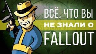 Все, что вы не знали о Fallout
