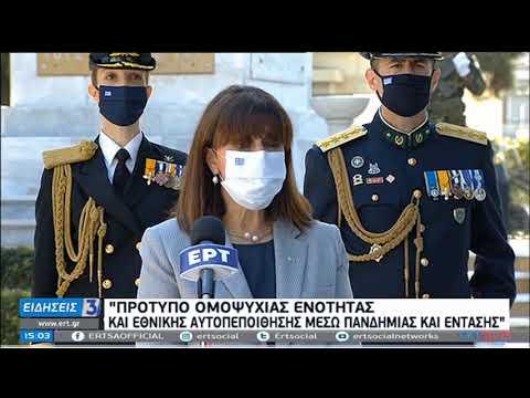 Κατερίνα Σακελλαροπούλου | Η σημερινή επέτειος πηγή υπερηφάνειας για το έθνος μας | 28/20/2020 | ΕΡΤ