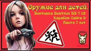 Оружие для детей. Биатлон БИ-7 02. Сайга-9.