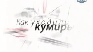 Всеволод Бобров. Как уходили кумиры