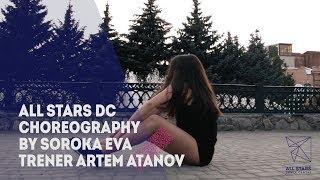 Choreography by Ева Сорока Тренер Артем Атанов All Stars Dance Centre 2018