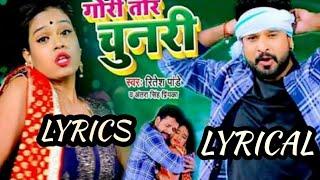 Gori Tori Chunari Ba Lal Lal Re Song Lyrics Ritesh