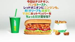 "【CHAN-MIKA】narration work ""subway「チリチキン」CM"