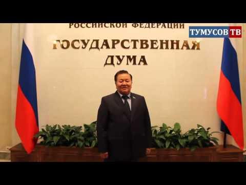 Поздравление с Днем Учителя от депутата Госдумы Федота Тумусова