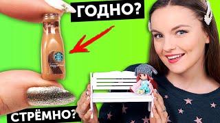 Старбакс для кукол 🌟ГОДНО Али СТРЕМНО? #61: проверка товаров с AliExpress | Покупки из Китая