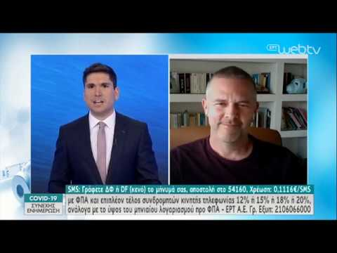Ο Χρήστος Λούλης στην ΕΡΤ για την απόσυρση του σποτ   10/05/2020   ΕΡΤ