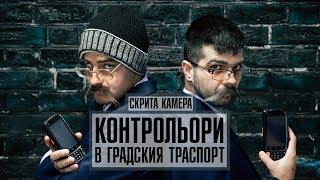 СКРИТА КАМЕРА - КОНТРОЛЬОРИ В ГРАДСКИЯ ТРАНСПОРТ!