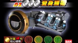 假面騎士OOO 玩具廣告 (變身腰帶,硬幣斬鐵劍)