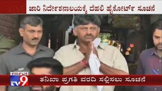 Delhi High Court Issues Notice to ED Seeking Progress Report on DK Shivakumar's Investigation