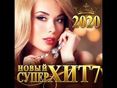 Новый Супер Сборник - Новый Супер Хит 7/2020