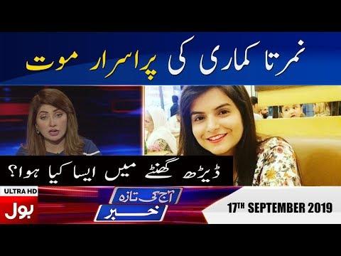 Aaj Ki Taaza Khabar With Sumaiya Rizwan Full Episode | 17th Sept 2019 | BOL News