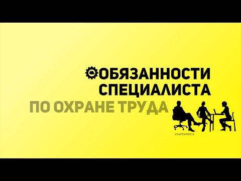 SafeWork13 I Обязанности специалиста по Охране труда.