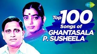 Top 100 Songs of Ghantasala - P. Susheela | N.T. Rama rao |  | Telugu |