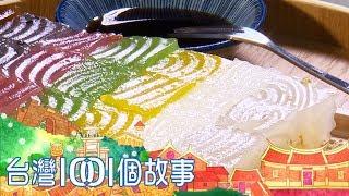 (網路搶先版)夜市法式甜點v.s冰店彩色粉粿 翻轉的甜蜜-台灣1001個故事-20190707【全集】