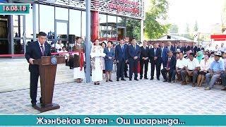 Жээнбеков Өзгөн - Ош шаарында | Акыркы Кабарлар