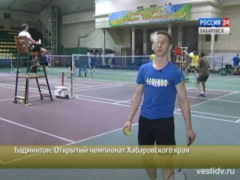 Вести-Хабаровск. Бадминтон. Открытый чемпионат Хабаровского края