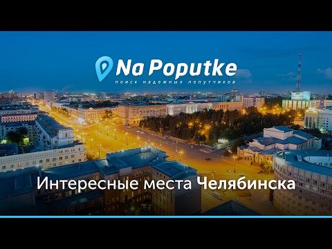 Достопримечательности Челябинска. Попутчики из Сатки в Челябинск.