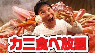 食べ放題蟹奉行でカニを乱れ食い|カニ刺し焼きガニボイルガニ鍋