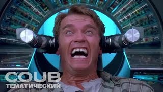 Арнольд Шварценеггер часть 5 | Приколы из кино | Приколы с актерами | COUB Тематический #11