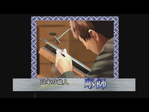 日本刀職人~彫師~