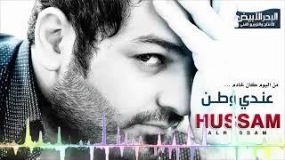 اغاني حصرية Hussam Alrassam 3andi Watan حسام الرسام عندي وطن .. تحميل MP3