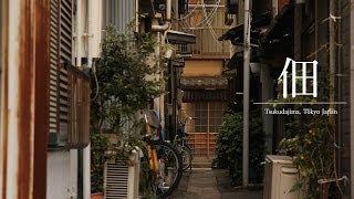 佃島 Tsukudajima,TokyoJapan東京レトロな町並み