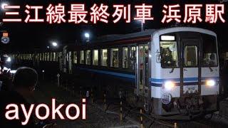 さよならJR三江線 最終列車 浜原駅到着 回送発車【4K】