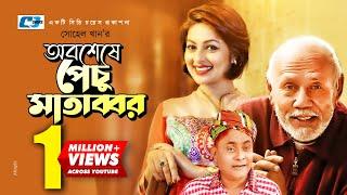 Oboseshe Pechu Matabbar   Bangla Natok   A T M Shamsujjaman   Monalisa   Harun Kisinjar