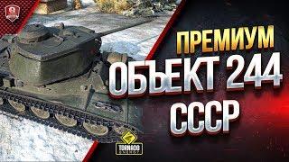 Объект 244 / Премиум Тяж СССР / Реальный бой