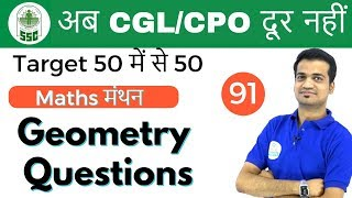 8:00 PM Maths मंथन by Naman Sir | अब CGL/CPO दूर नहीं | Geometry Questions  | Day #91