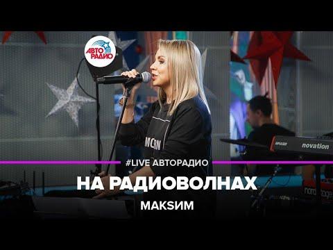 МакSим - На Радиоволнах (LIVE @ Авторадио)