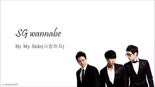 SG WANNABE(SG워너비)-By My Side(사랑하자) l 태양의 후예 l descendants of the sun OST Part.8 [HAN/ROM/ENG LYRICS]