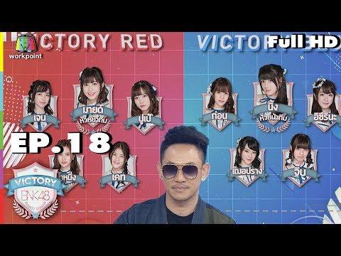 Victory BNK48 (รายการเก่า) |  ปู่จ๋านลองไมค์ | EP.18 | 30 ต.ค. 61 Full HD