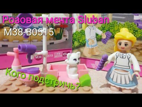 Конструктор SLUBAN Слубан Розовая мечта M38 - B0515. Аналог Лего Френдс Lego FRIENDS Парикмахерская