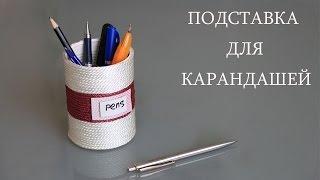 Смотреть онлайн Превращаем жестяную банку в подставку для карандашей