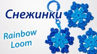 Урок плетения снежинок из резинок Rainbow Loom - Видео онлайн