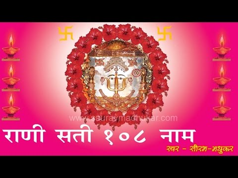rani sati dadi ke 108 naam with lyrics by saurabh madhukar
