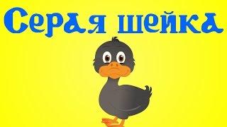 Серая Шейка  | Советские мультфильмы | Soviet Cartoons for Children |  Grey Neck Fairy Tale