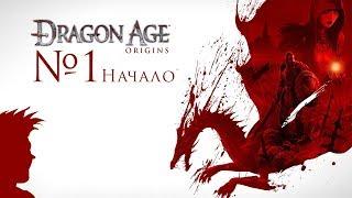 🔥 Dragon Age: Origins стрим прохождение, Маг. #1 Начало игры