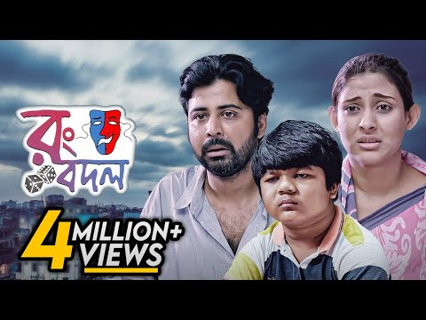 Rong Bodol   Afran Nisho, Mehazabien Chowdhury   Bangla New Natok 2019   Telefilm   Maasranga TV