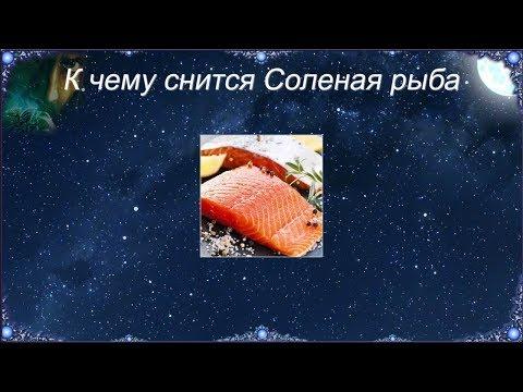 К чему снится Соленая рыба (Сонник)