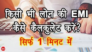 How to Calculate Loan EMI using Mobile Phone in Hindi | By Ishan - Download this Video in MP3, M4A, WEBM, MP4, 3GP