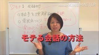 モテる会話術|婚活ワンポイントアドバイス 福岡の結婚相談所 - YouTube