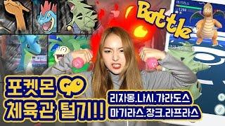 애버라스  - (포켓몬스터) - [포켓몬GO] 체육관 털자!(마기라스,라프라스,갸라도스,장크,리자몽) Pokémon GO Battle